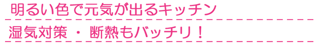 明るい色のキッチン 埼玉県入間市Dさま