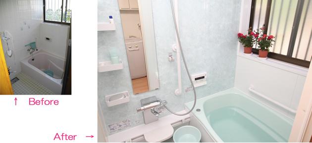浴室のビフォアアフター