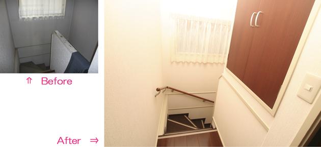 階段ビフォーアフター