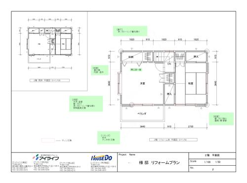 2階の図面
