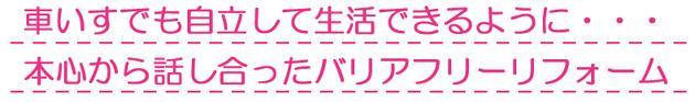 埼玉県入間市Nさま バリアフリーリフォーム
