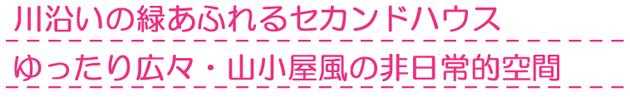 東京都青梅市Bさま マンションリフォーム