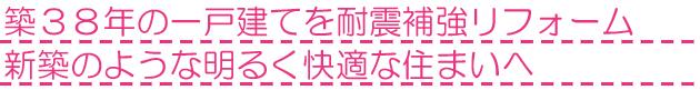 埼玉県狭山市Eさまの家を地震にも安心できるお家にリフォーム