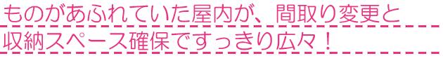 収納リフォーム 埼玉県入間市Kさま