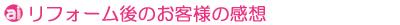 埼玉県入間市Nさま リフォームを終えてのご感想