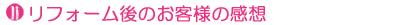 埼玉県狭山市Eさま リフォームを終えてのご感想