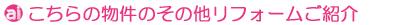 埼玉県狭山市Eさま その他のリフォーム箇所